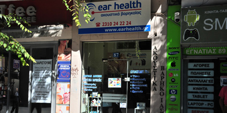 EarHealth - Hearing aids and ear protection in Thessalonica